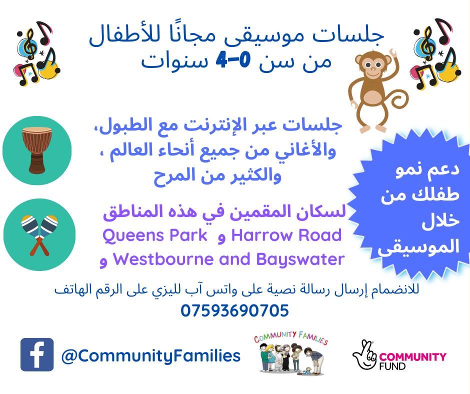 Arabic Online Drop In flyer